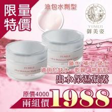 Yumeji 出水保濕凝露 .油包水的劑型,高保濕給皮膚一層鎖水膜,真正達到「留住水分」的保濕效果。 特價商品(二組價)