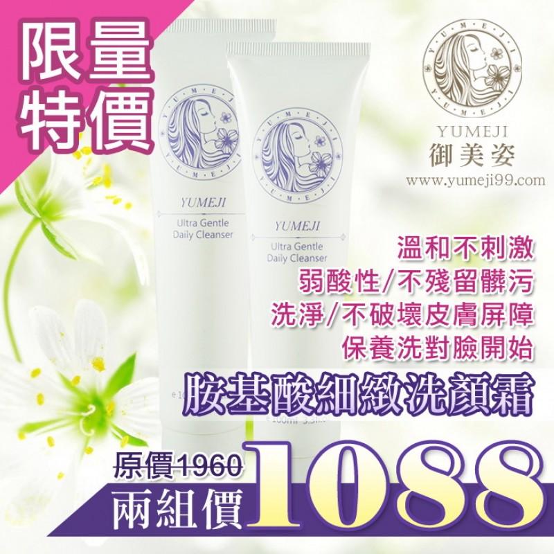 YUMEJI 胺基酸細緻洗顏霜  百分百不含皂,酸鹼值pH5.4屬弱酸性,特價商品二組價