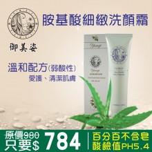 YUMEJI 胺基酸細緻洗顏霜 ,百分百不含皂,酸鹼值pH5.4屬弱酸性 不緊繃