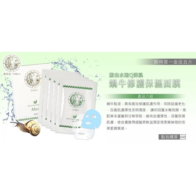 yumeji保濕面膜-蝸牛修護保濕面膜(羽絲縷) 深層保濕 Q彈水肌 (團購價一箱價)醫美診所最愛品牌