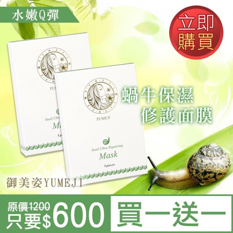 yumeji保濕面膜-蝸牛修護保濕面膜(羽絲縷)  深層保濕 Q彈水肌 (買1送1)