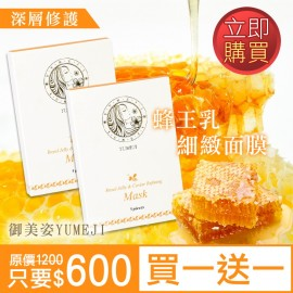 Yumeji 抗老彈力面膜- 高效保濕、有效延緩老化 (買1送1)
