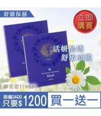 yumeji  頂級醫美面膜, 活妍晶透疏敏面膜 ,  乾燥肌膚 醫美後 弱敏肌膚 (買1送1)