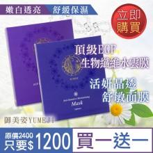 yumeji頂級醫美面膜( 1+1活動)一次擁有活妍舒敏+EGF生物纖維水雲膜-醫美診所御用品牌