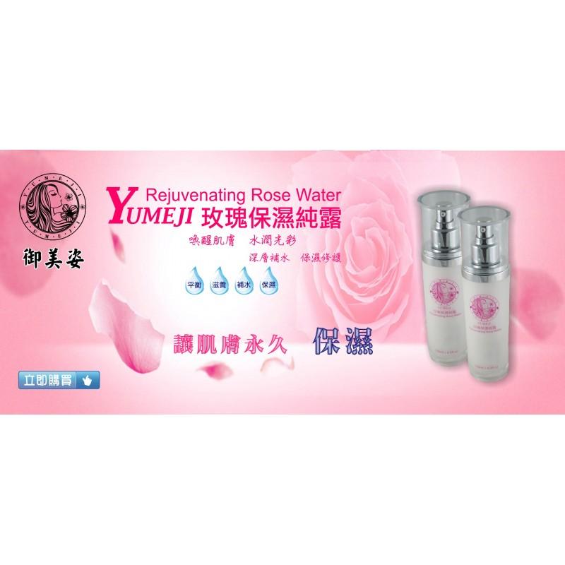 YUMEJI 玫瑰保濕純露,  長效保濕,肌膚緊緻 鎖住水份,舒緩的功效。