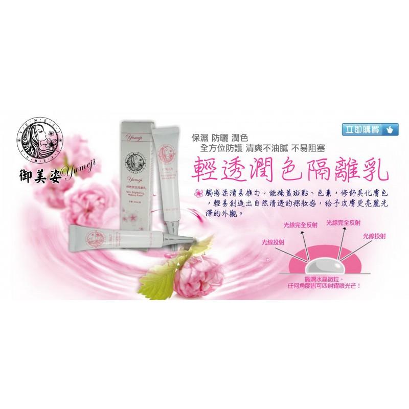YUMEJI 輕透潤色隔離乳, 高效阻隔UVA和UVB,保濕+防曬+潤色,清爽不油膩,無感零負擔,不易阻毛孔