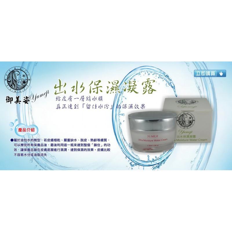 Yumeji 出水保濕凝露, 屬於油包水的劑型,皮膚極乾、缺水、脫皮、熟齡等膚質, 高保濕