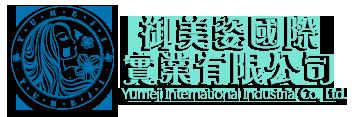 御美姿國際  Yumeji